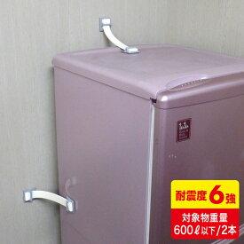 サンワサプライ 冷蔵庫ストッパー(2個入り) QL-E90
