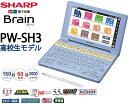 SHARP【電子辞書】シャープ カラー電子辞書「Brain(ブレーン)」高校生向けモデル PW-SH3-A(ブルー系)【あす楽対応_九州】【smtb-MS】