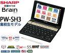 SHARP【電子辞書】シャープ カラー電子辞書「Brain(ブレーン)」高校生向けモデル PW-SH3-B(ブラック系)【あす楽対応_九州】【smtb-MS】