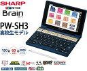 SHARP【電子辞書】シャープ カラー電子辞書「Brain(ブレーン)」高校生向けモデル PW-SH3-K(ネイビー系)【あす楽対応_九州】【smtb-MS】