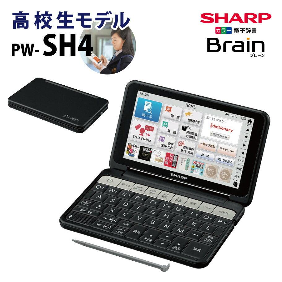 【未開封新品】SHARP【電子辞書】シャープ カラー電子辞書「Brain(ブレーン)」高校生向けモデル PW-SH4-B(ブラック系)【あす楽対応_九州】【smtb-MS】