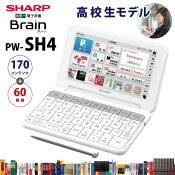 【未開封新品】SHARP【電子辞書】シャープカラー電子辞書「Brain(ブレーン)」高校生向けモデルPW-SH4-W(ホワイト系)【あす楽対応_九州】【smtb-MS】