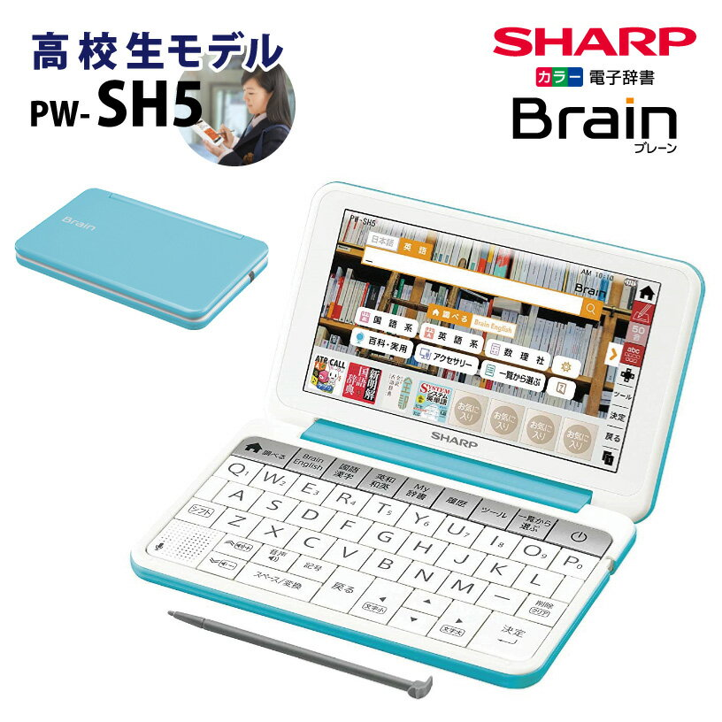 【未開封新品】SHARP【電子辞書】シャープ カラー電子辞書「Brain(ブレーン)」高校生向けモデル PW-SH5-A(ブルー系)【あす楽対応_九州】【smtb-MS】