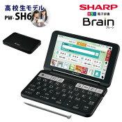 【未開封新品】SHARP【電子辞書】シャープカラー電子辞書「Brain(ブレーン)」高校生向けモデルPW-SH6-B(ブラック系)【あす楽対応_九州】【smtb-MS】