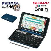 【未開封新品】SHARP【電子辞書】シャープカラー電子辞書「Brain(ブレーン)」高校生向けモデルPW-SH6-K(ネイビー系)【あす楽対応_九州】【smtb-MS】