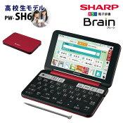 【未開封新品】SHARP【電子辞書】シャープカラー電子辞書「Brain(ブレーン)」高校生向けモデルPW-SH6-R(レッド系)【あす楽対応_九州】【smtb-MS】