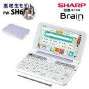 【未開封新品】SHARP【電子辞書】シャープ カラー電子辞書「Brain(ブレーン)」高校生向けモデル PW-SH6-V(バイオレッ…