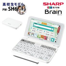 【未開封新品】SHARP【電子辞書】シャープ カラー電子辞書「Brain(ブレーン)」高校生向けモデル PW-SH6-W(ホワイト系)【smtb-MS】