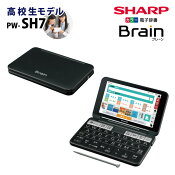 【未開封新品】SHARP【電子辞書】シャープカラー電子辞書「Brain(ブレーン)」高校生向けモデルPW-SH7-B(ブラック系)【あす楽対応_九州】【smtb-MS】