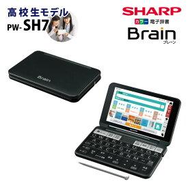 【未開封新品】SHARP【電子辞書】シャープ カラー電子辞書「Brain(ブレーン)」高校生向けモデル PW-SH7-B(ブラック系)【smtb-MS】