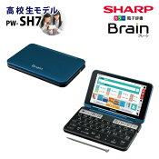 【未開封新品】SHARP【電子辞書】シャープカラー電子辞書「Brain(ブレーン)」高校生向けモデルPW-SH7-K(ネイビー系)【あす楽対応_九州】【smtb-MS】