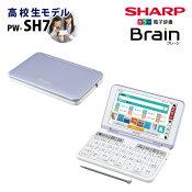 【未開封新品】SHARP【電子辞書】シャープカラー電子辞書「Brain(ブレーン)」高校生向けモデルPW-SH7-V(バイオレット系)【あす楽対応_九州】【smtb-MS】