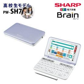 【未開封新品】SHARP【電子辞書】シャープ カラー電子辞書「Brain(ブレーン)」高校生向けモデル PW-SH7-V(バイオレット系)【smtb-MS】