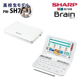 【未開封新品】SHARP【電子辞書】シャープ カラー電子辞書「Brain(ブレーン)」高校生向けモデル PW-SH7-W(ホワイト系)【smtb-MS】
