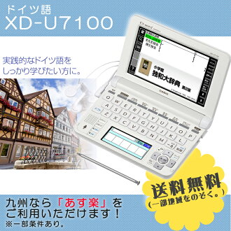 CASIOXD-U7100 Casio calculator EX-word (existing) twin color LCD language (to Germany) model XDU7100