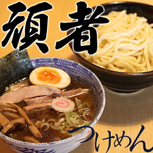 麺のコシともっちり感、肉と魚の濃厚ダブルスープが極太麺と絡み合う!頑者埼玉つけ麺3食入