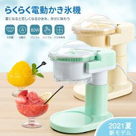 かき氷機 電動 かきごおり機 かき氷器 切り替える刃が付属 バラ氷対応 家庭用 水洗える レシピ付き 冷凍フルーツも削れる 650ML大容量 ベージュ