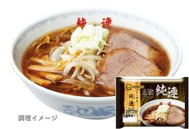 さっぽろ純連 正油2人前【冷蔵配送品】北海道 菊水 グルメ 備蓄
