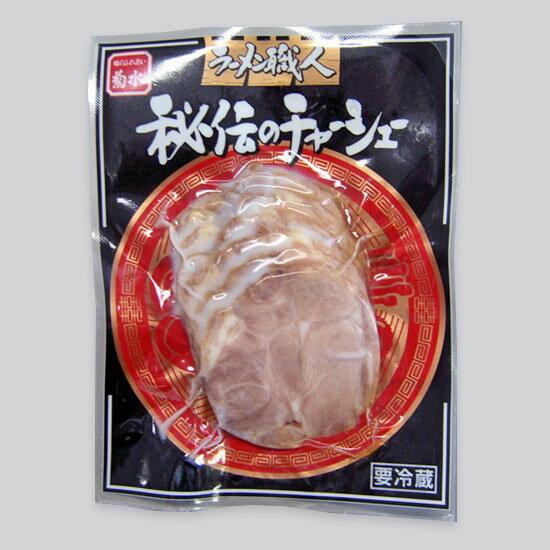 秘伝の焼豚