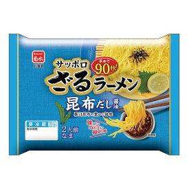 サッポロざるラーメン昆布だし醤油 2人前 【冷蔵配送品】北海道 ラーメンの菊水 グルメ 内祝い