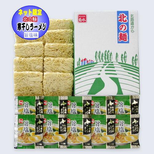 北海道産小麦寒干しラーメン旨塩味10食