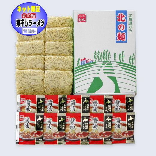 北海道産小麦寒干しラーメン 醤油味10食