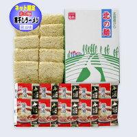 北海道ラーメン北の麺寒干しラーメン醤油味10食