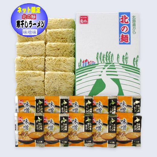 北海道産小麦寒干しラーメン味噌味10食北海道 ラーメンの菊水 北海道グルメ 4000円以上で送料無料(地域限定)北海道 菊水 寒干しラーメン グルメ どんぶり
