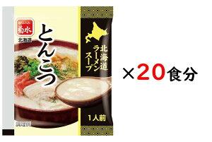 北海道ラーメンスープとんこつ1人前×20食【常温配送】とんこつ ラーメン 菊水 北海道 グルメ スープ 備蓄 買い溜め 39ショップ