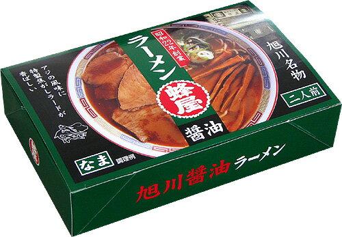土産旭川ラーメン 蜂屋醤油味2人前