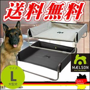 ドイツ・MAELSON社 ポータブルベッド L ブラック 30kgまでの中型犬〜大型犬に☆室内やアウトドアでも使える折りたたみベッド【特価セール】