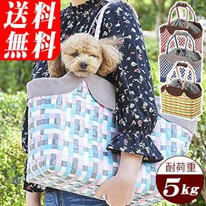 ボンビ ポルケット ペット用トートキャリー (北海道・沖縄・離島は送料別途)体重5kgまでの超小型犬〜小型犬・猫ちゃんに おしゃれ で かわいい キャリーバック