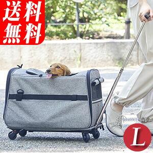 ボンビ ペットトラベラー Lサイズ グレー/レッド/ブルー キャスター(コロコロ)付きキャリー(北海道・沖縄・離島は送料別途)適応体重10kgまでの小型〜中型犬に (キャリーケース ペ