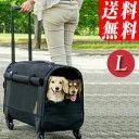 ブロッサム キャリーバッグ Lサイズ ブラック【あす楽対応】(北海道・沖縄・離島は送料別途)中型犬や小型犬の多頭…