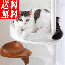 OPPO バケットシェルフ キャットフォレスト用ベッド ホワイト/ブラウン(オッポ CatForest BucketShelf)【同梱不可】