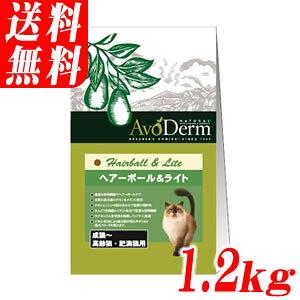 アボダーム キャット ヘアボール&ライト 1.2kg(300g×4袋に分包)(北海道・沖縄・離島は送料別途)成猫〜高齢猫や肥満が気になる猫ちゃんの健康をサポート(鶏肉とニシンのアボ・ダーム