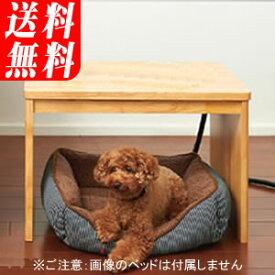 遠赤ヒーター付きサイドテーブル ペット(犬・猫)用【商品券プレゼント】超小型犬〜小型犬に遠赤ヒーターでまるで日向ぼっこ【特価セール】