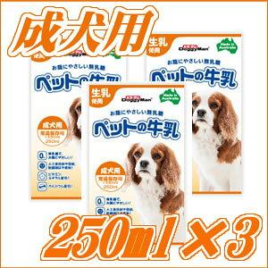 ドギーマン ペットの牛乳 成犬用 250ml×3個セット☆超小型犬〜小型犬におすすめのサイズ!トーアコマースのペットの牛乳 成犬・成猫用がリニューアル【特価セール】