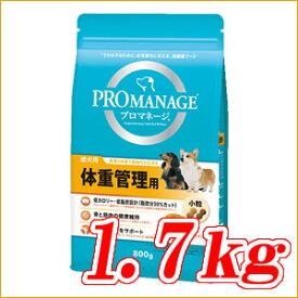 プロマネージ 体重管理用 1.7kg☆成犬の健康のため最適な体重管理を