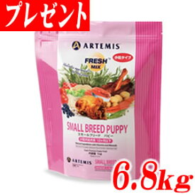 アーテミス フレッシュミックス スモールブリード パピー 6.8kg【プレゼント&次回に使えるクーポン付】(北海道・沖縄・離島は送料別途) 小型犬の離乳期から12か月齢までの子犬に(正規品)