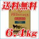 プロステージ ポーク&ライス アダルト 6.4kg(800g×8)【お取り寄せ】小粒☆【日本国内で製造】1歳からの成犬の健康…
