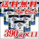 ZiwiPeak ジウィピーク ドッグ缶 ラム 390g×11缶セット【同商品1缶プレゼント(合計12缶)】ニュージーランドの天然…