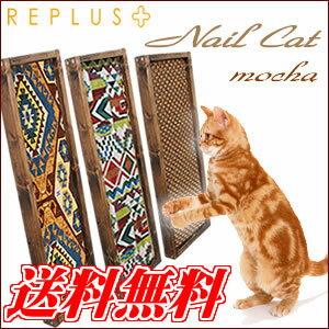 リプラス ネイルキャット モカ(Replus Nail Cat) 猫ちゃんの おれしゃれな爪とぎ☆地域限定・送料無料(※北海道・沖縄・離島は送料別途)