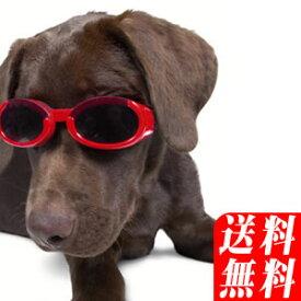 ドグルズ シャイニーレッド(Doggles 犬専用ゴーグル)(北海道・沖縄・離島は送料別途)日中のお散歩やアウトドア、ドッグランに【特価セール】