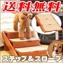 木製2wayステップ 3段タイプ【あす楽対応】☆犬用の階段/スロープ 小型犬のソファ、カウチやベッドなどの昇降をサポート【HLS_DU】