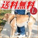 ドッグヘルパー フルボディ Lサイズ(介護ハーネス・歩行補助ハーネス)☆大型犬〜超大型犬の通院や老犬に!犬の介護ハーネス(介護用品)【特価セール】