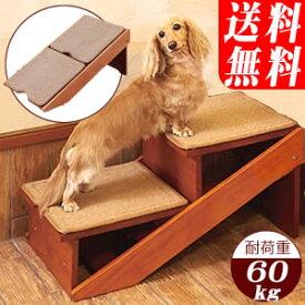 木製2wayステップ アドバンス(2段タイプ)小型犬〜中型犬に!ソファ、カウチやベッドなどの昇降をサポート(階段 スロープ 介護用品)(同梱不可)【特価セール】