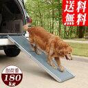 ペットステップ スライド(北海道・沖縄・離島は送料別途)【あす楽対応】犬の通院、車・階段などの昇降にペット用ス…