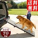 ペットステップ ワイド(北海道・沖縄・離島は送料別途)大型犬の通院、車・階段などの昇降に犬用スロープ(耐荷重70k…