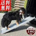 ペットステップ スライド コンパクト【あす楽対応】犬の通院、車・階段などの昇降にペット用スロープ(耐荷重180kgま…